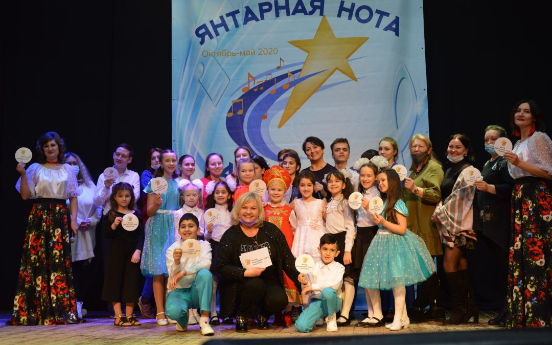Конкурс-фестиваль детского и молодежного творчества «Янтарная нота-зажги звезду!»